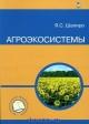 Агроэкосистемы